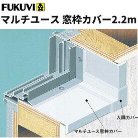 フクビ 浴室用樹脂製窓枠 マルチユース窓枠カバー2.2m(2本入)オフホワイト BSM22W