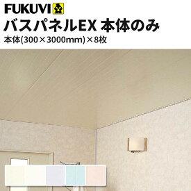 フクビ 浴室天井・壁装材 バスパネルEX 抗菌・UV塗装 本体のみ(300×3000mm) 8枚入り カラー5色 EX3