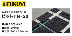 フクビ OAフロア ピットTN-50 パネル 置敷タイプ 配線溝カバー式 4枚入り(1平米) 500×500×H50mm