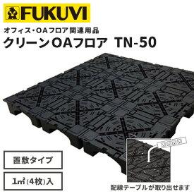 フクビ OAフロア TN-50 パネル 置敷タイプ 4枚入り(1平米)500mm×500mm×H50mm