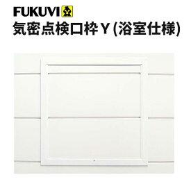 フクビ 浴室天井アルミ気密点検口枠Y (450×450mm) カラー10色 TAKY4