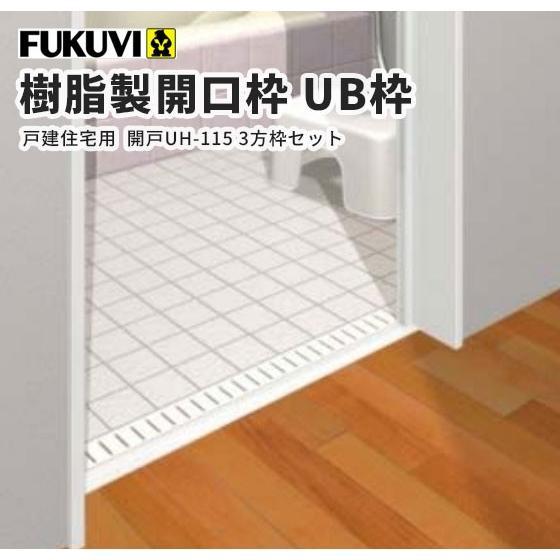 フクビ浴室樹脂製開口枠UB枠UHタイプ戸建住宅用セット開戸(UH-1153方枠セット)ホワイトUH11D23