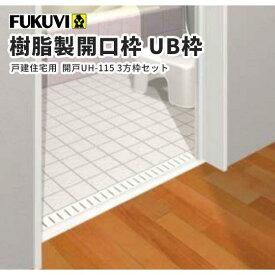 フクビ 浴室樹脂製開口枠 UB枠 UHタイプ戸建住宅用セット 開戸(UH-115 3方枠セット)  ホワイト UH11D23