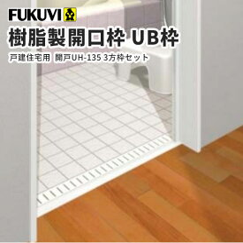 フクビ 浴室樹脂製開口枠 UB枠 UHタイプ戸建住宅用セット 開戸(UH-135 3方枠セット) ホワイト UH13D23