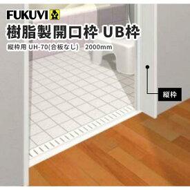 フクビ 浴室樹脂製開口枠 UB枠 UHタイプ集合住宅用 縦枠用 UH-70(合板なし) 2100mm ホワイト 10本入 UH7H21