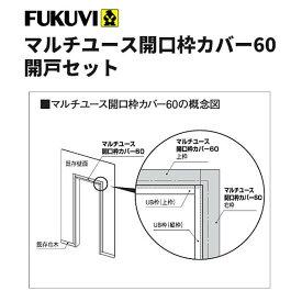フクビ 浴室樹脂製開口枠 UB枠 マルチユース開口枠カバー60 開戸セット(縦枠2300mm上枠1000mm)マットホワイト UMK06DW