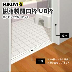 フクビ 浴室樹脂製開口枠 UB枠セット 4方枠開戸(115-4方枠Hセット)防水テープ1本付 ホワイト UR11D24