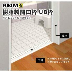 フクビ 浴室樹脂製開口枠 UB枠セット 3方枠引戸(115-3方枠HWセット) ホワイト UR11S23