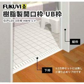 フクビ 浴室樹脂製開口枠 UB枠セット 3方枠引戸(135-3方枠HWセット) ホワイト UR13S23