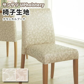 椅子生地 椅子張り生地 サンゲツ 椅子生地張替え UP1017〜1108 クラシカルブーケ