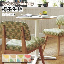 椅子生地 椅子張り生地 サンゲツ 椅子生地張替え UP1022〜1025 コパンコパン
