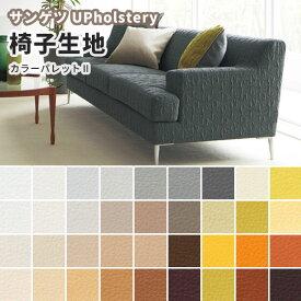 椅子生地 椅子張り生地 サンゲツ 椅子生地張替え UP1031〜1065 カラーパレットII
