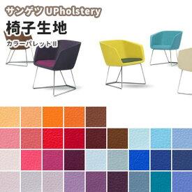 椅子生地 椅子張り生地 サンゲツ 椅子生地張替え UP1066〜1097 カラーパレットII