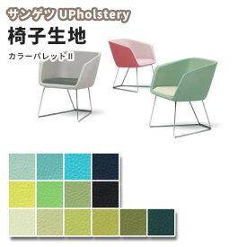 椅子生地 椅子張り生地 サンゲツ 椅子生地張替え UP1098〜1111 カラーパレットII