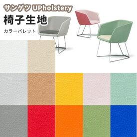 椅子生地 椅子張り生地 サンゲツ 椅子生地張替え UP1112〜1131 カラーパレット
