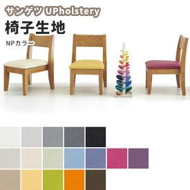 椅子生地 椅子張り生地 サンゲツ 椅子生地張替え UP1152〜1168 NP カラー