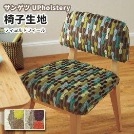 椅子生地 椅子張り生地 サンゲツ 椅子生地張替え UP156〜157 フィヨルドフィール