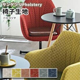 椅子生地 椅子張り生地 サンゲツ 椅子生地張替え UP173〜178 イロコヅチ