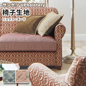 椅子生地 椅子張り生地 サンゲツ 椅子生地張替え UP294〜295 リュクス・モード