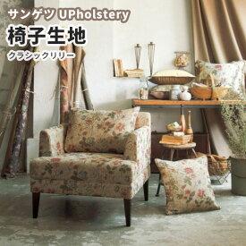 椅子生地 椅子張り生地 サンゲツ 椅子生地張替え UP301 クラシックリリー