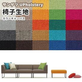 椅子生地 椅子張り生地 サンゲツ 椅子生地張替え UP558〜582 カラーキャンバス