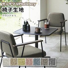 椅子生地 椅子張り生地 サンゲツ 椅子生地張替え UP800〜806 ミロンジュ L