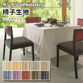 椅子生地 椅子張り生地 サンゲツ 椅子生地張替え UP851〜860 フィユタージュ L
