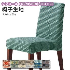シンコール 椅子生地 椅子 張り替え 生地 ミカレッティ T-7130〜7135