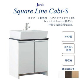 洗面台 おしゃれ 間口600mm 節湯水栓 引き出し水栓 扉仕様 ジャニス工業 ラインキャビシリーズ スクエアラインキャビS LU0601CSD1-BW1