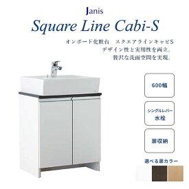 洗面台 おしゃれ 間口600mm 節湯水栓 シングルレバー水栓 扉収納 ジャニス工業 ラインキャビシリーズ スクエアラインキャビS LU0601CSD2C
