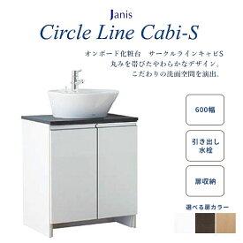 洗面台 おしゃれ 間口600mm 節湯水栓 引き出し水栓 扉仕様 ジャニス工業 ラインキャビシリーズ サークルラインキャビS LU0602CSD1-BW1