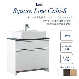 洗面台 おしゃれ 間口750mm 節湯水栓 シングルレバー水栓 引出仕様 ジャニス工業 ラインキャビシリーズ スクエアラインキャビS LU0751CSD2C