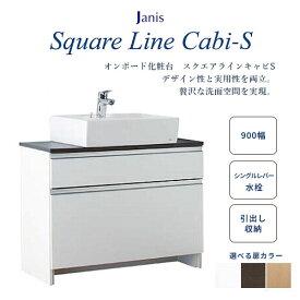 洗面台 おしゃれ 間口900mm 節湯水栓 シングルレバー水栓 引出仕様 ジャニス工業 ラインキャビシリーズ スクエアラインキャビS LU0901CSD2C