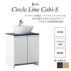 洗面台 おしゃれ 間口600mm 節湯水栓 シングルレバー水栓 扉仕様 ジャニス工業 ラインキャビシリーズ サークルラインキャビS LU0602CSD2C-BW1