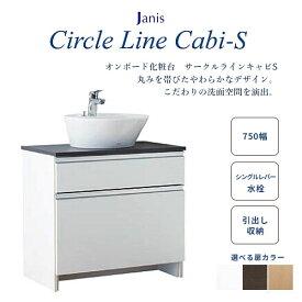 洗面台 おしゃれ 間口750mm 節湯水栓 シングルレバー水栓 引出し収納 ジャニス工業 ラインキャビシリーズ サークルラインキャビS LU0752CSD2C BW1
