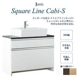 洗面台 おしゃれ 間口900mm 節湯水栓 引き出し水栓 引出仕様 ジャニス工業 ラインキャビシリーズ スクエアラインキャビS LU0901CSD1 BW1