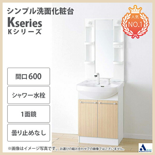 洗面台 洗面化粧台 間口600 しっかり収納 アサヒ衛陶 Kシリーズ シャワー水栓 節水 節湯水栓 一面鏡 ヒーター無し ボール球仕様 LK3611KUE + M605SB
