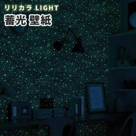 壁紙 蓄光壁紙 光る壁紙 雲柄 星柄 のり付き のりなし リリカラ ライト LL-5250