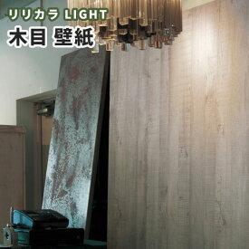 壁紙 木目 のり付き のりなし リリカラ ライト LL-5201