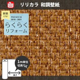 リリカラ らくらくリフォームプレミアム のりなし のり付き壁紙 和調壁紙 LRP-73198