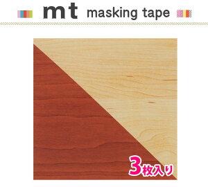 マスキングテープ リメイクシート 木目 3枚パック カモ井加工紙 mt CASA SHEET 【マスキングテープ】