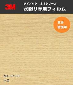 水まわり専用カッティングシート 天井壁面用ダイノックシート 木目 3M スリーエム 122cm巾 NEO-R213H