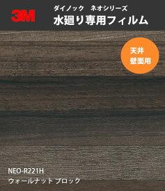 水まわり専用カッティングシート 天井壁面用ダイノックシート 木目 3M スリーエム 122cm巾 NEO-R221H ウォールナット ブロック