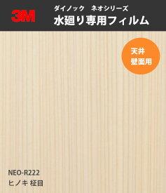 水まわり専用カッティングシート 天井壁面用ダイノックシート 木目 3M スリーエム 122cm巾 NEO-R222 ヒノキ 柾目