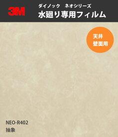 水まわり専用カッティングシート 天井壁面用ダイノックシート 3M スリーエム 122cm巾 NEO-R402 抽象