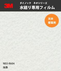 水まわり専用カッティングシート 天井壁面用ダイノックシート 3M スリーエム 122cm巾 NEO-R604 抽象