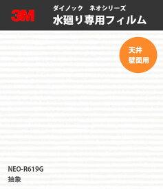 水まわり専用カッティングシート 天井壁面用ダイノックシート 3M スリーエム 122cm巾 NEO-R619G 抽象