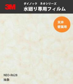 水まわり専用カッティングシート 天井壁面用ダイノックシート 3M スリーエム 122cm巾 NEO-R628 抽象