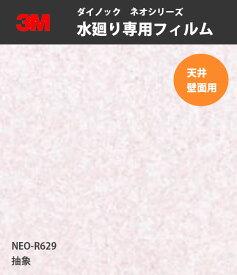水まわり専用カッティングシート 天井壁面用ダイノックシート 3M スリーエム 122cm巾 NEO-R629 抽象