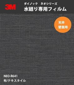 水まわり専用カッティングシート 天井壁面用ダイノックシート 3M スリーエム 122cm巾 NEO-R641 布 テキスタイル